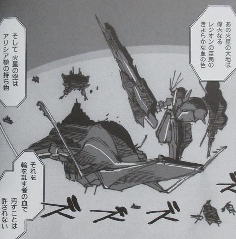 A.O.Z Re-Boot ガンダム・インレ 5巻 感想 00046