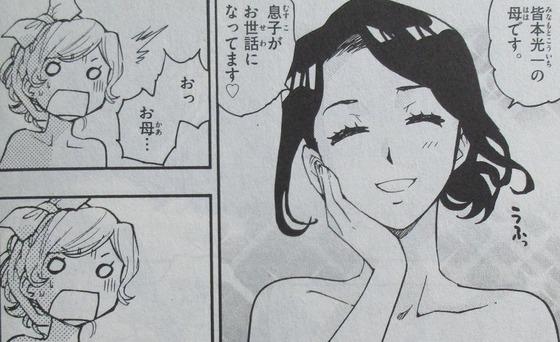 絶対可憐チルドレン 58巻 感想 00066