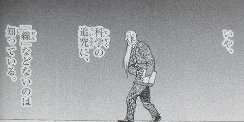 双亡亭壊すべし 18巻 感想 00028