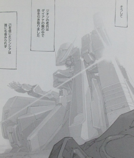 A.O.Z Re-Boot ガンダム・インレ くろうさぎのみた夢 4巻 感想 00033