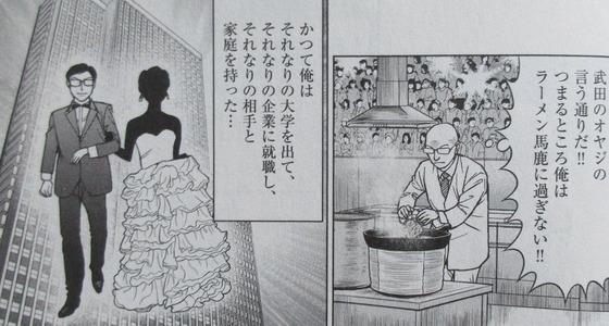 らーめん再遊記 1巻 感想 00113