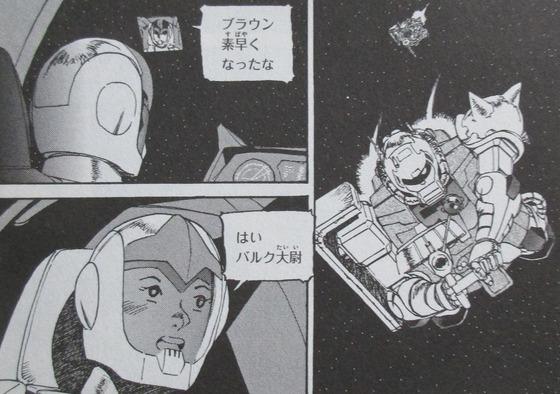 ガンダム MS戦記REBOOT 3巻 感想 最終回 00064