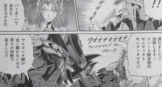 ファイブスター物語 15巻 感想 00076