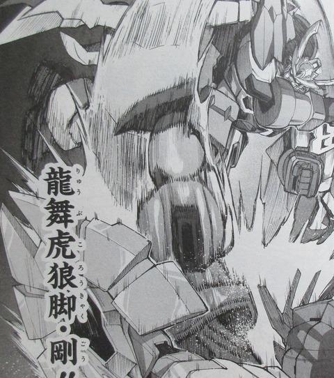 ガンダムビルドダイバーリゼ 2巻 感想 00021