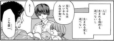 18 エイティーン 1巻 感想 02