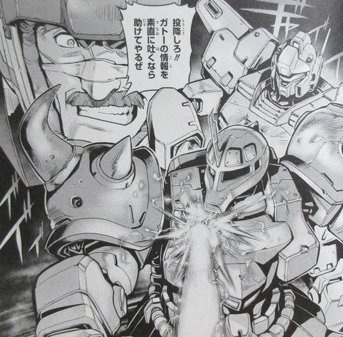 ガンダム0083 REBELLION 16巻 最終回 感想 40
