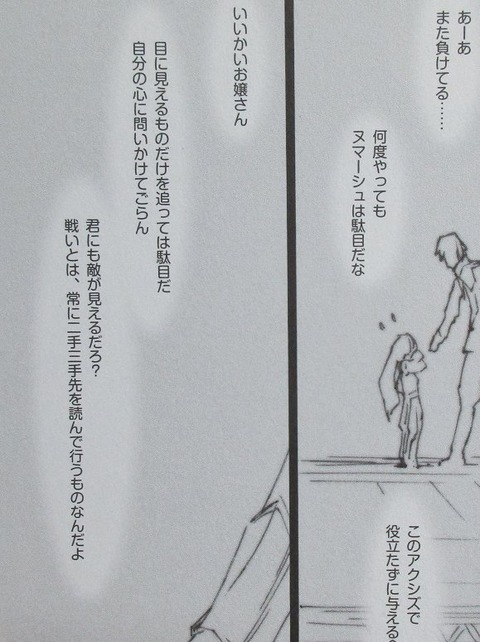 A.O.Z Re-Boot ガンダム・インレ 5巻 感想 00042