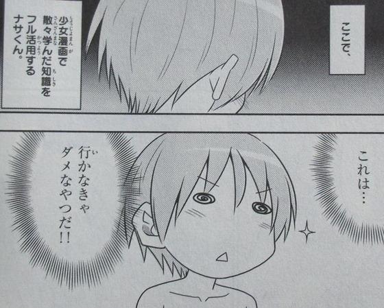 トニカクカワイイ 9巻 感想 00029