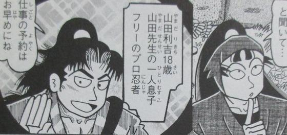 落第忍者乱太郎 65巻 感想【最終回】00035