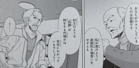 機動戦士ガンダムF90FF 2巻 感想 00014