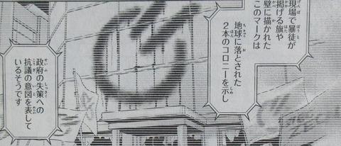 ガンダム0083 REBELLION 16巻 最終回 感想 43