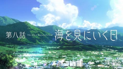 神様になった日 第8話 感想 064