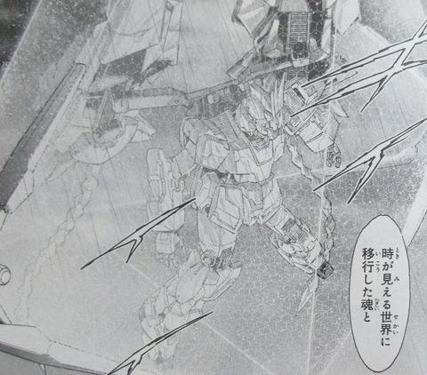 機動戦士ガンダムNT 5巻 感想 47