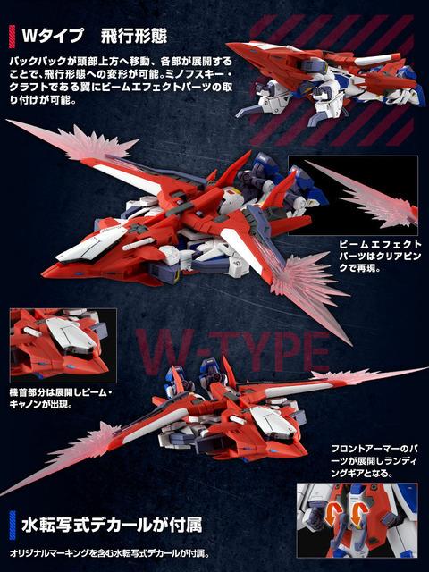20210520_mg_gundamf90_wtype_05