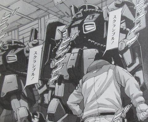 機動戦士ガンダムNT 4巻 感想 19