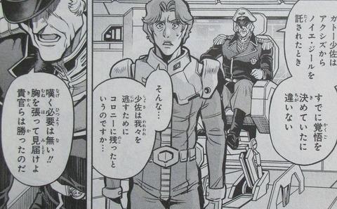 ガンダム0083 REBELLION 15巻 感想 74