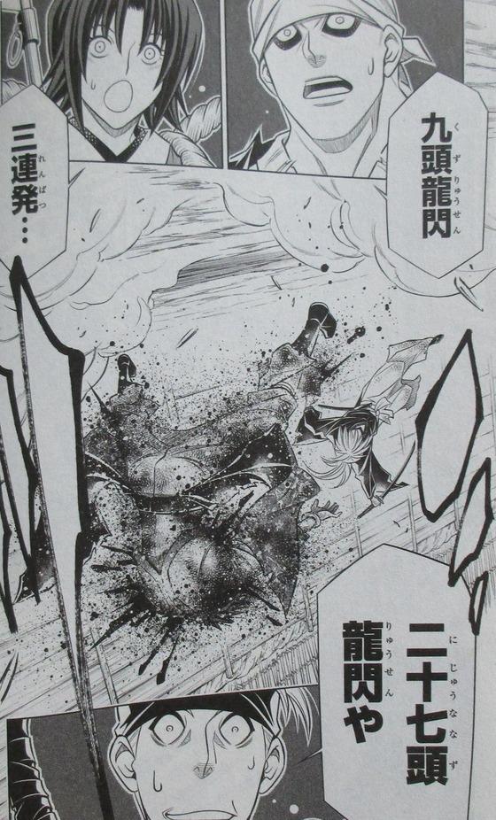 るろうに剣心 北海道編 4巻 感想 00041