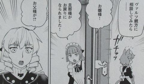 悪役令嬢転生おじさん 2巻 感想 48