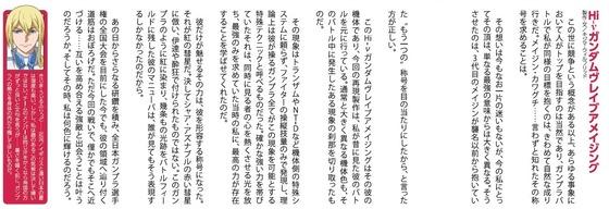 ガンダムBF IB第19回「Hi-νガンダム ヴレイブアメイジング」 (12)