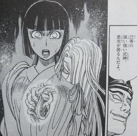 双亡亭壊すべし 20巻 感想 23