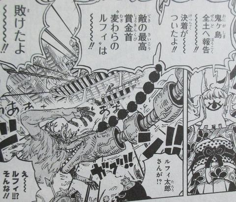 ONE PIECE 100巻 感想 83