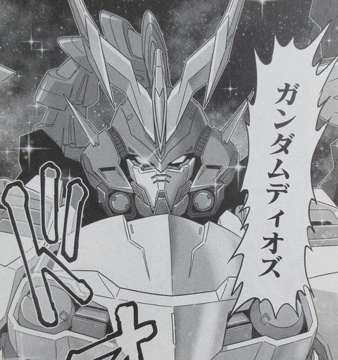 ガンダムW G-UNIT オペレーション・ガリアレスト 3巻 感想 17
