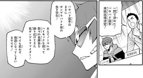 ガンダムビルドダイバーリゼ 3巻 最終回 感想 014