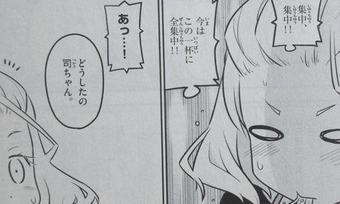 トニカクカワイイ 12巻 感想 00027