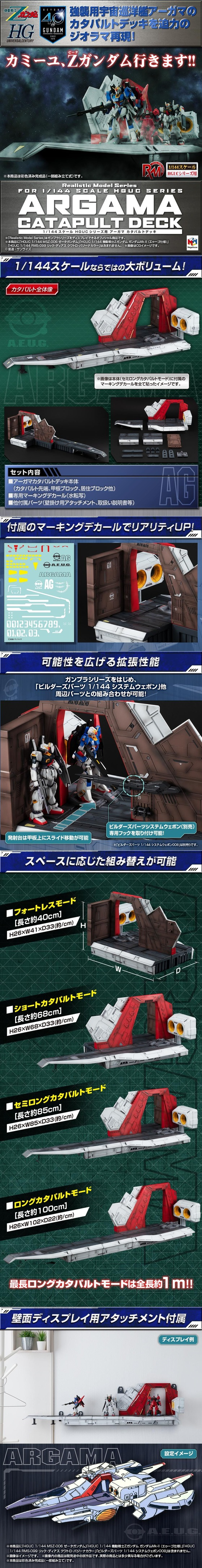 RM_AGM_catapult_main02