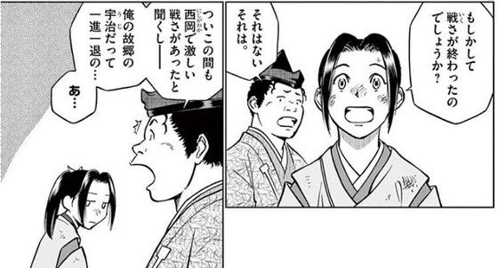 新九郎、奔る! 4巻 感想 00016