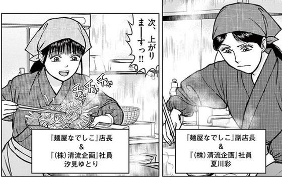 らーめん再遊記 1巻 感想 00018