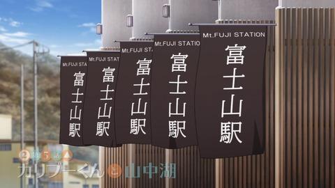 ゆるキャン 2期 第5話 感想 68