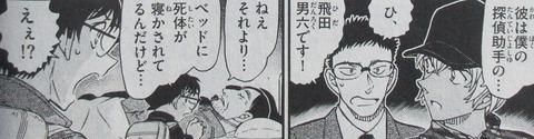 名探偵コナン 99巻 感想 ネタバレ 27