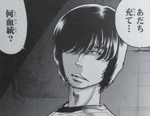 アオイホノオ 24巻 感想 02