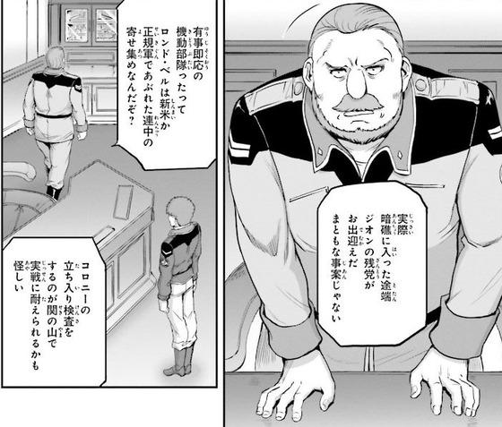 機動戦士ムーンガンダム 5巻 感想 00005