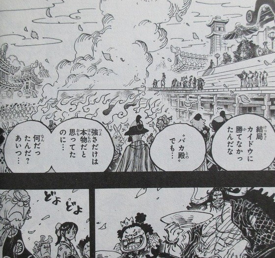 ONE PIECE 96巻 感想 00062