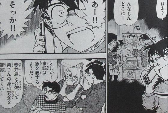 名探偵コナン 98巻 感想 00060