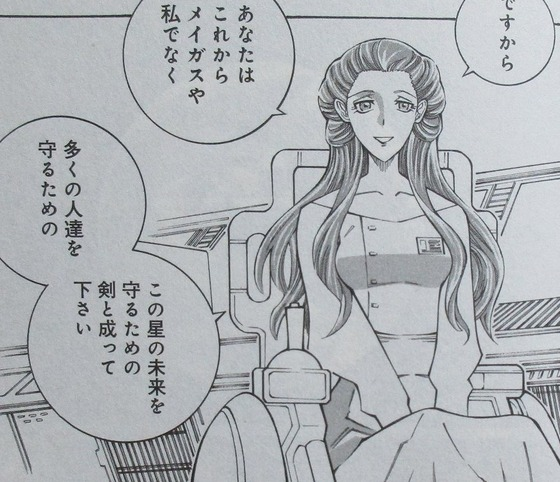 スーパーロボット大戦OG RoA BAD BEAT BUNKER 6巻 感想 00036