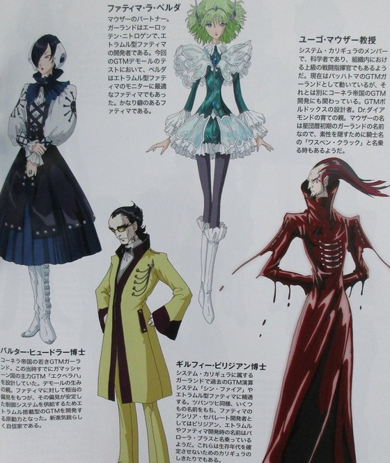 ファイブスター物語 15巻 感想 00006