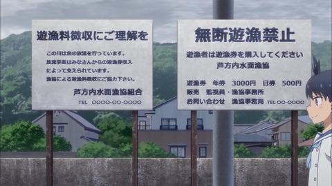 放課後ていぼう日誌 第8話 感想 00200