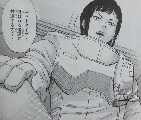 機動戦士ガンダムNT 5巻 感想 45