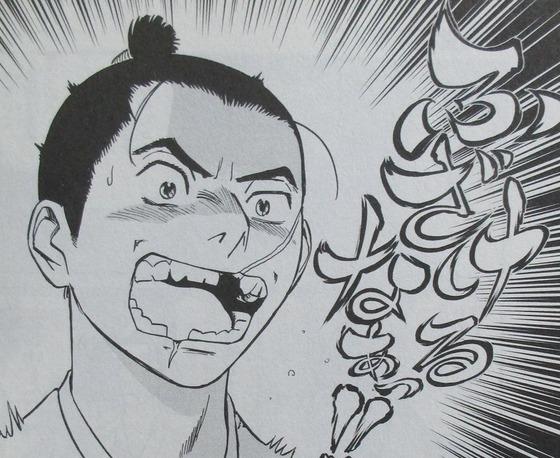 新九郎、奔る! 3巻 感想 00008