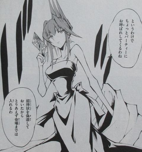 シャーマンキング レッドクリムゾン 2巻 感想 00046
