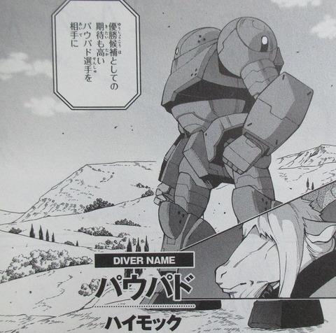 ガンダムビルドダイバーリゼ 3巻 最終回 感想 019