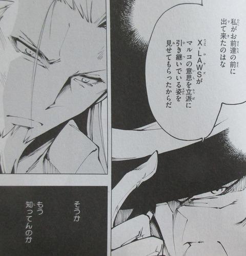 シャーマンキング マルコス 1巻 感想 00080