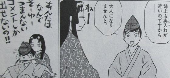 新九郎、奔る! 3巻 感想 00006