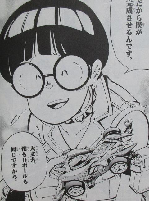 ハイパーダッシュ!四駆郎 4巻 感想 00028