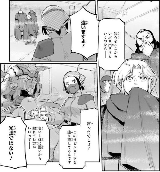 機動戦士ムーンガンダム 5巻 感想 00013