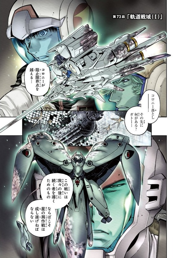 ガンダム0083 REBELLION 14巻 感想 00001