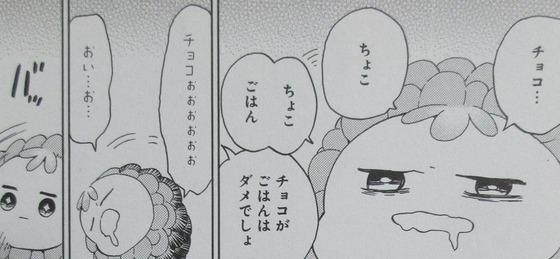 ニジとクロ 2巻 感想 00058
